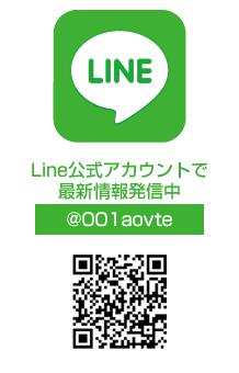 Line公式アカウントで最新情報発信中